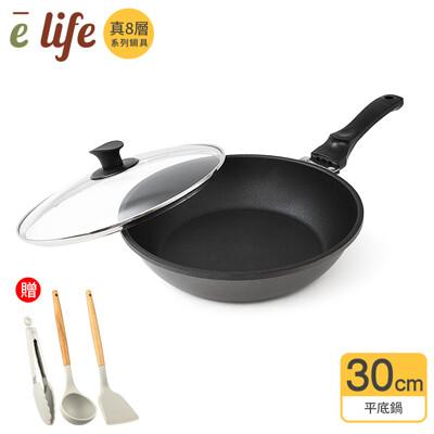 加贈廚房三件組【elife易廚】真8層健康不沾平底鍋30cm(台灣製)