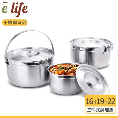 【elife易廚】316不銹鋼三件式調理鍋 (16/19/22cm)台灣製造 電鍋內鍋 湯鍋