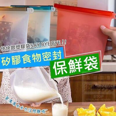 矽膠食物密封保鮮袋-1000ml