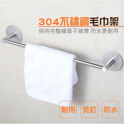 304不鏽鋼毛巾架 浴巾桿【圓頭55公分】