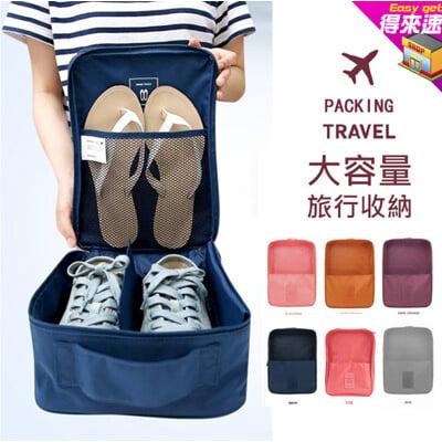 升級超輕量加大防水旅行收納鞋袋(可容納三雙鞋)