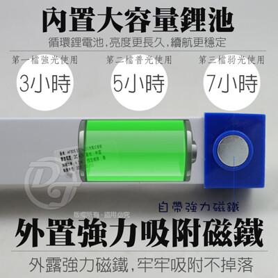 SPARK 充電式LED多功能燈管 32cm