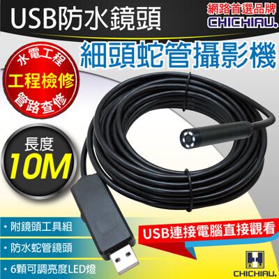 【CHICHIAU】工程級10米USB細頭軟管型防水蛇管攝影機/工程維修/搜救