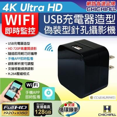 【CHICHIAU】WIFI 1080P 大方塊USB充電器造型無線網路微型針孔攝影機 影音記錄器