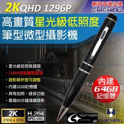 【CHICHIAU】2K 1296P 星光級低照度高清解析度可調筆型微型針孔攝影機(64G)