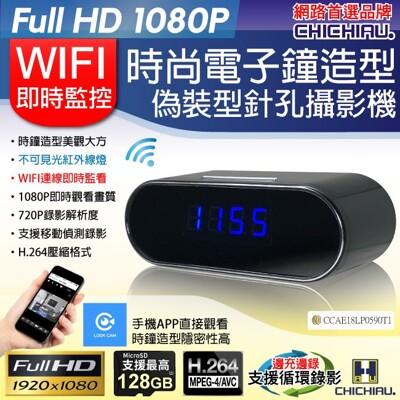 【CHICHIAU】WIFI 1080P 時尚電子鐘造型無線網路夜視微型針孔攝影機CK2 影音記錄器