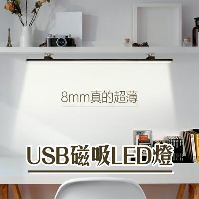 【Gooday實用】USB磁吸LED燈/書桌燈/閱讀燈 (三色款)