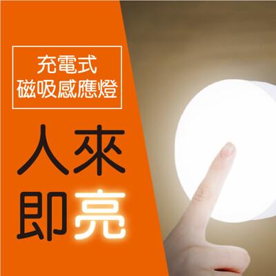 【Gooday】USB充電人體感應燈 小夜燈 光控感應燈