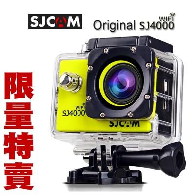 【WIFI版+送32G記憶卡】SJCAM SJ4000原廠版 防水行車紀錄器 行車記錄器 運動攝影機