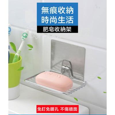 【GOODAY】無痕肥皂架/浴室架/置物架