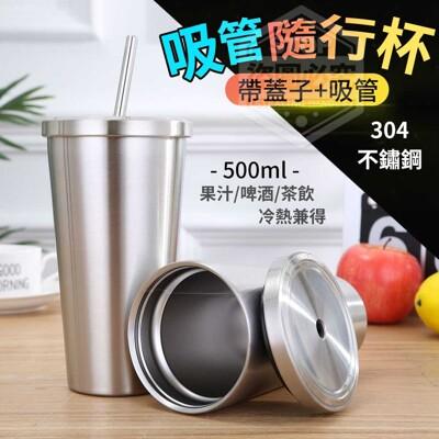 304不鏽鋼帶蓋子吸管隨行杯500ml (含杯蓋+吸管)