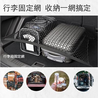 車用後車廂行李固定網(露營 固定貨物 台灣製造 品質可靠)