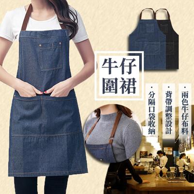 時尚牛仔圍裙 肩帶可調整 圍裙工作服 男女適用 防油膩易清洗