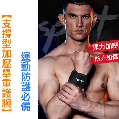 REXCHI支撐型加壓舉重護腕 運動護腕 健身護腕 防扭傷