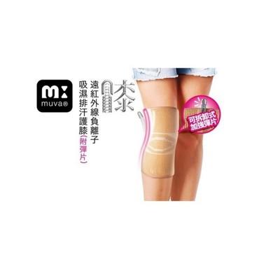 昌豐肢體護具(未減菌) MUVA遠紅外線負離子吸濕排汗護膝_加強型