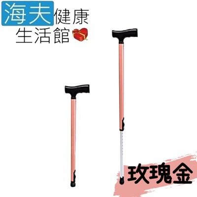 依利 醫療用手杖(未滅菌)【海夫】日華 伸縮式拐杖 高度調整 一鍵收合 玫瑰金(ZHTW2038)