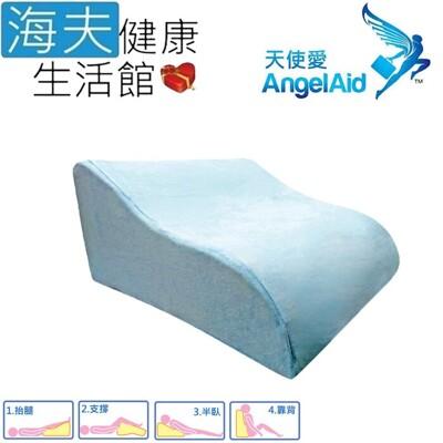 【海夫】天使愛 AngelAid 多功能 紓壓抬腿 背靠墊 活漾水藍(MF-WEDGE-002)