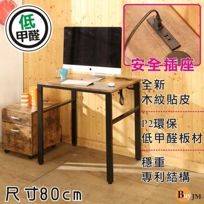 BuyJM低甲醛復古風80公分工作桌附公文櫃/電腦桌