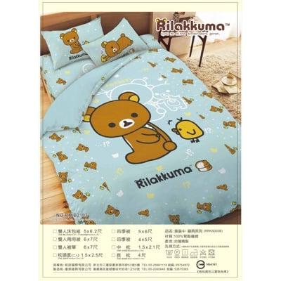 【Hypnos精品寢具】拉拉熊-換裝中 雙人床包組