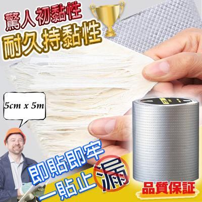 強效型加厚防漏防水膠帶(5公分寬) 防漏 止漏 防水 丁基膠 免火烤 隔熱