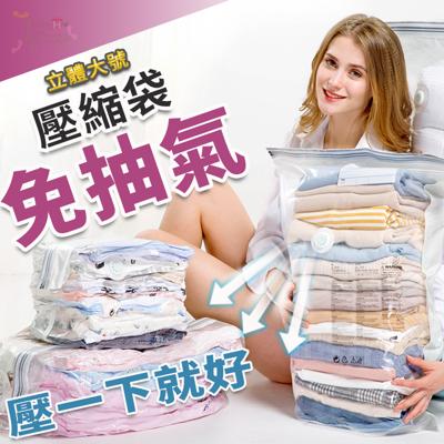 免抽氣立體真空壓縮袋 收納袋 手壓排氣 衣物 棉被 收納 立體特大號
