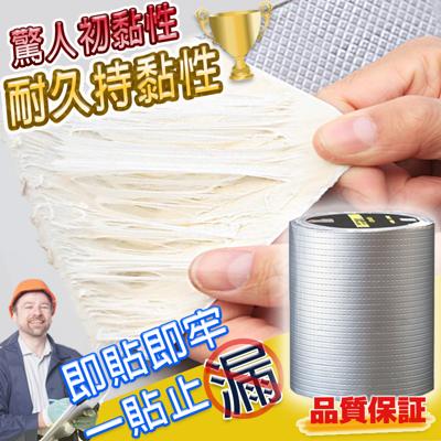 強效型加厚防漏防水膠帶(10公分寬) 加大 防漏 止漏 防水 丁基膠 免火烤 隔熱