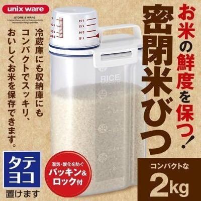 日本進口【ASVEL】密封米罐2kg 防潮 可冷藏