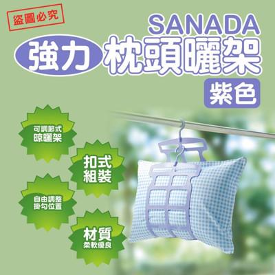 【SANADA】強力枕頭曬架