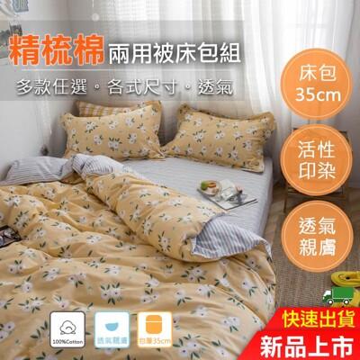 尺寸均一價-北歐嚴選200織100%精梳純棉兩用被床包組-床高35cm