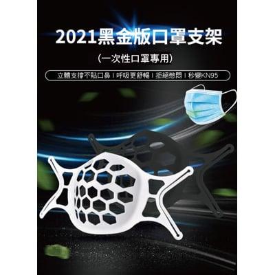 現貨SGS認證 3D立體支撐矽膠口罩支架  防悶透氣/防汗/不貼臉/不沾口紅/可水洗/避免口鼻接觸