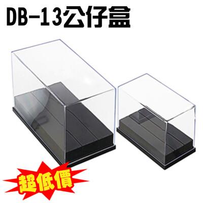 MIT 台製 公仔盒 DB13 中號 公仔 陳列架 展示盒 壓克力 扭蛋 食玩 轉蛋