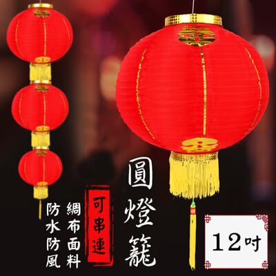 圓燈籠(12吋30cm) 防水燈籠 絲綢燈籠 戶外 空白燈籠 彩繪燈籠 元宵中秋 DIY燈籠