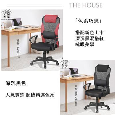 【好室家居】時尚美學小資族高背電腦椅辦公椅子書桌椅(三色任選)