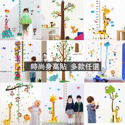 【JB 時尚壁貼】身高尺系列9款任選
