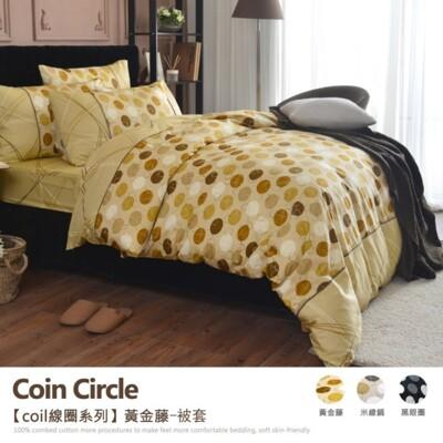 【班尼斯】【6尺雙人被套】【COIL線圈系列】精梳純棉/寢具/被套