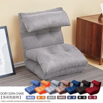 【班尼斯】【多莉和室椅】沙發椅/合室椅/布沙發/單人沙發/懶人沙發