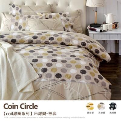 【班尼斯】【5尺單人被套】【COIL線圈系列】精梳純棉/寢具/被套