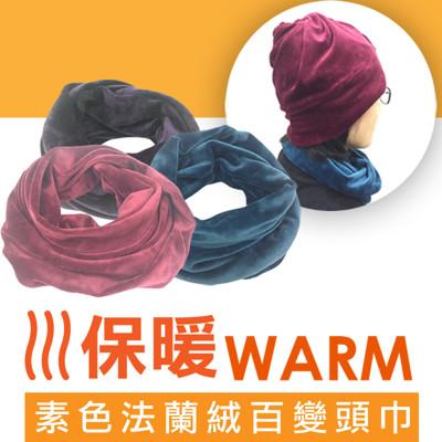【暖圍脖】素色法蘭絨百變頭巾