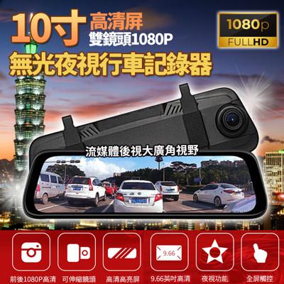 【10吋全屏觸控流媒體電子後視鏡+測速警報】前後HD1080P 無光夜視行車記錄器