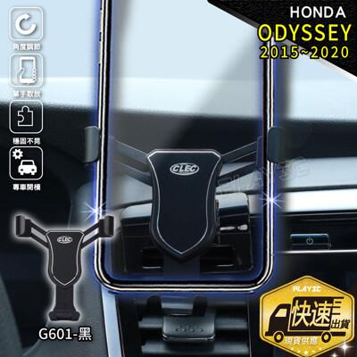 HONDA odyssey【黑色鋁合金版】手機架 ODYSSEY 專用手機架