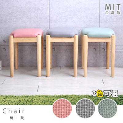 椅子 餐椅 書桌椅 化妝椅 凳子 矮凳(3色可選) MIT台灣製|宅貨