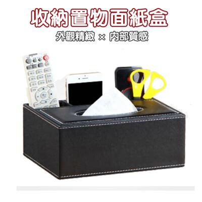 PU皮革多功能收納面紙盒