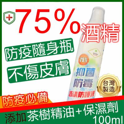 現貨速出 酒精 75% 防疫酒精 隨身瓶100ml 消毒酒精 防護液 台灣製