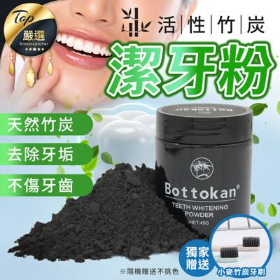 【 贈竹炭牙刷】活性竹炭潔牙粉 Bottokan竹炭牙粉 活性炭潔牙粉45g【HNHAA2】