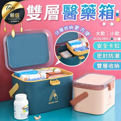 【手提雙層醫藥箱-大容量】醫療箱 藥箱 急救箱  藥品 手提 醫藥箱 急救箱【HNHAB1】