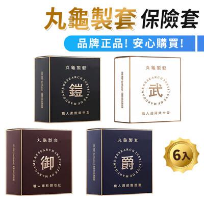 【台灣公司貨 隱密包裝】丸龜製套衛生套 丸龜製套保險套 安全套 避孕套 職人保險套 TAXB41