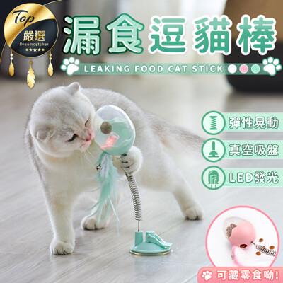 【羽毛鈴鐺+LED發光球】毛孩練拳玩具 漏食玩具 HAPA74