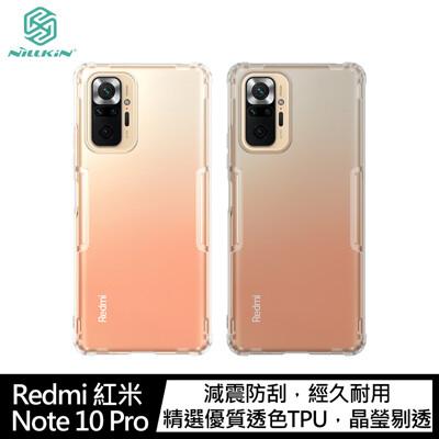 NILLKIN Redmi 紅米 Note 10 Pro 本色TPU軟套