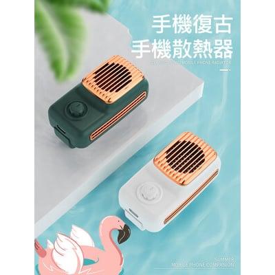 【半導體製冷+風冷】MEMO DL03 經典復古半導體手機散熱器