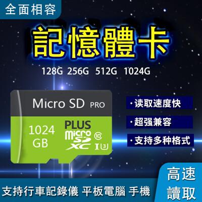【樂淘淘】1TB高速手機內存卡1024GB行車記錄儀監控tf存儲SD儲存卡